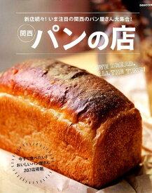 関西パンの店 (ぴあMOOK関西)