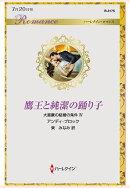 【POD】鷹王と純潔の踊り子 大富豪の結婚の条件 IV