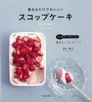 【バーゲン本】重ねるだけでおいしいスコップケーキ