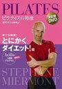 ピラティスの神様 ステファン・メルモン 決定版DVD 誰でも簡単!とにかくダイエット!編 【1日10分 最新式1週間プログラ…