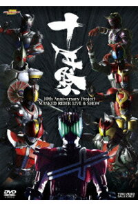 10th_Anniversary_Project_MASKED_RIDER_LIVE&SHOW「十年祭」〈2枚組〉