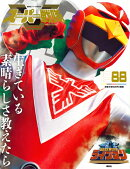 スーパー戦隊 Official Mook 20世紀 1988 超獣戦隊ライブマン