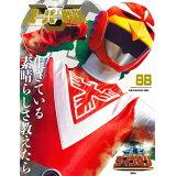 1988超獣戦隊ライブマン (講談社シリーズMOOK スーパー戦隊Official Moo)