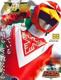 スーパー戦隊 Official Mook 20世紀 1988 超獣戦隊ライブマン (講談社シリーズMOOK) [ 講談社 ]