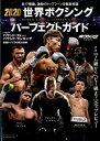 世界ボクシングパーフェクトガイド(2020) 全17階級、激動のトップシーンを徹底検証 (B.B.MOOK)