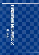 「京都議定書」後の環境外交