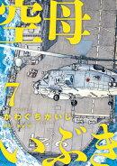 【予約】空母いぶき 7
