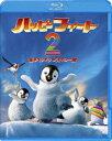 ハッピー フィート2 踊るペンギンレスキュー隊【Blu-ray】 [ エイヴァ・エイカーズ ]