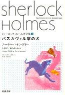 シャーロック・ホームズ全集(5)