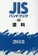 JISハンドブック2018(30)