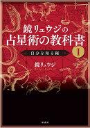 鏡リュウジの占星術の教科書 1