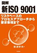 図解 新ISO 9001