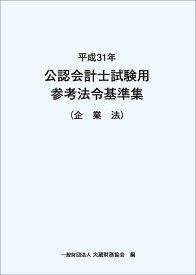 平成31年 公認会計士試験用参考法令基準集 企業法 [ 大蔵財務協会 ]