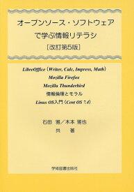 オープンソース・ソフトウェアで学ぶ情報リテラシ第6版 情報倫理とモラルLinux OS入門 [ 石田雅 ]