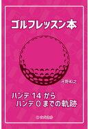 【POD】ゴルフレッスン本〜ハンデ14からハンデ0までの軌跡〜