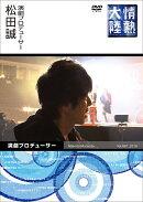 情熱大陸×松田誠