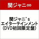 関ジャニ'sエイターテインメント(DVD初回限定盤)