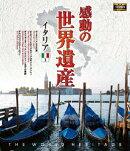 感動の世界遺産 イタリア1【Blu-ray】