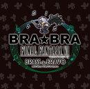 BRA★BRA FINAL FANTASY 7 BRASS de BRAVO with Siena Wind Orchestra