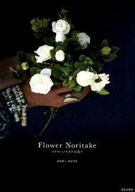 Flower Noritake フラワーノリタケの花々 [ 則武 潤二 ]