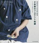 子供服のワンポイント刺繍