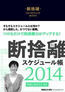 断捨離スケジュール帳(2014)