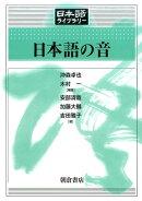 日本語の音