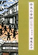 奈良の昔話 第五巻 大和路の沿線風景