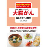 大腸がん病後のケアと食事 (再発・悪化を防ぐ安心ガイドシリーズ)