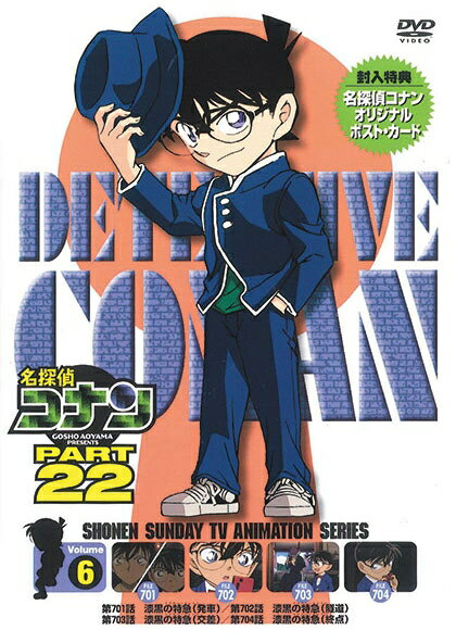 名探偵コナン PART 22 Volume6 [ 高山みなみ ]