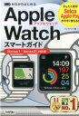 Apple Watchスマートガイド ゼロからはじめる [ リンクアップ ]