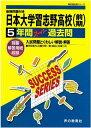 日本大学習志野高等学校(28年度用) 声教の高校過去問シリーズ (5年間スーパー過去問C4)