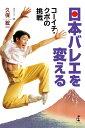 日本バレエを変える ─コーイチ・クボの挑戦─ [ 久保?一 ]