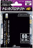 スモールサイズカード用トレカプロテクトHG (メタリックブラック) 60枚入り