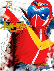 スーパー戦隊 Official Mook 20世紀 1975 秘密戦隊ゴレンジャー (講談社シリーズMOOK) [ 講談社 ]