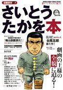 漫画家本vol.7 さいとう・たかを本
