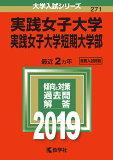 実践女子大学・実践女子大学短期大学部(2019) (大学入試シリーズ)