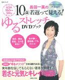 長田一美の10歳若返って見える!ゆるストレッチDVDブック
