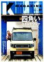 K MAGAZINE(Vol.2) 四角いケイジドウシャ (GEIBUN MOOKS)