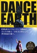 Dance earth(肉体惑星)