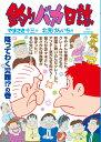 釣りバカ日誌 97 (ビッグ コミックス) [ やまさき 十三 ]