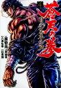 蒼天の拳 リジェネシス 4 (ゼノンコミックス) [ 辻秀輝 ]