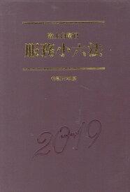 陸上自衛官服務小六法(令和元年版)
