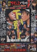 DVD>回胴下剋上バトルV~因縁乱舞の出玉ガチ勝負~