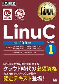 Linux教科書 LinuCレベル1 Version 10.0対応 (EXAMPRESS) [ 中島 能和 ]