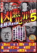 凶悪犯罪ファイル(5)