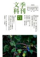 季刊文科(第71号)