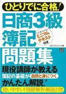【バーゲン本】ひとりでに合格!日商3級簿記問題集