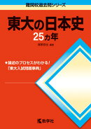 東大の日本史25カ年第5版