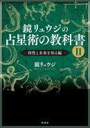 鏡リュウジの占星術の教科書 2